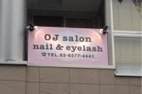 ネイルサロン OJ Salon 様