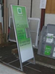 日本橋Fレーザークリニック 片面スタンドサイン