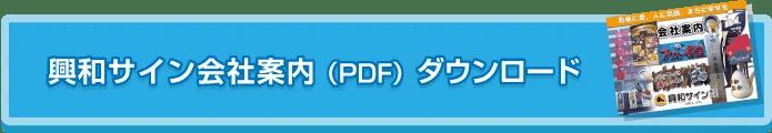 興和サイン会社案内(PDF)ダウンロード