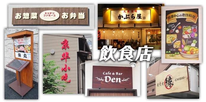 飲食店|代表的な6業種の看板作成について