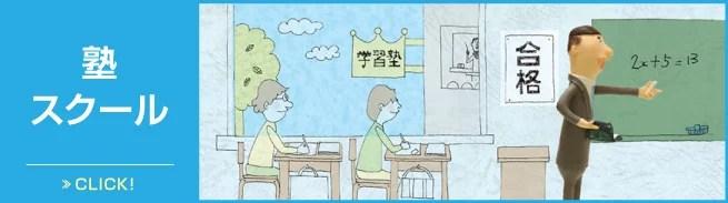 塾・スクール