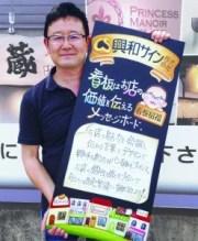 セミナー主催:興和サイン 高橋芳文