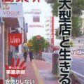 月刊「商業界」3月号で「ソーシャルメディアとの相性バッチリ 看板を制した者が店のファンを増やす!」を執筆しました。