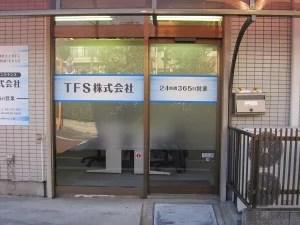 TFS様ドアサイン&目隠しシート