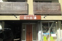 台東区元浅草「日の出湯」さんのサインリニューアル