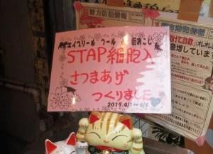東京おでん0845アップ