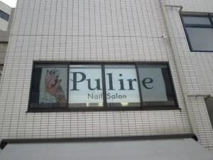 ネイルサロンPulireガラスサイン1