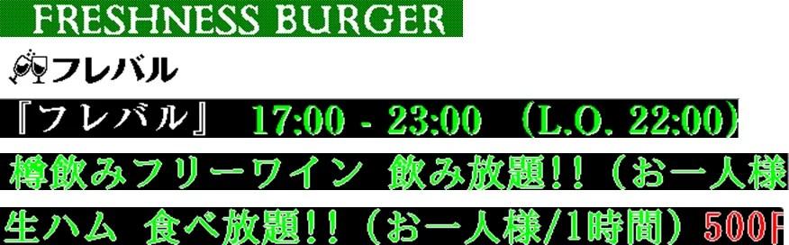 フレッシュネスバーガー(ハンバーガーチェーン店)