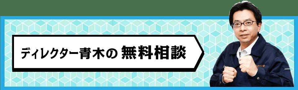 ディレクター青木の無料相談