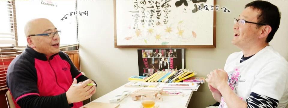 吉村智樹さん看板キングをインタビュー