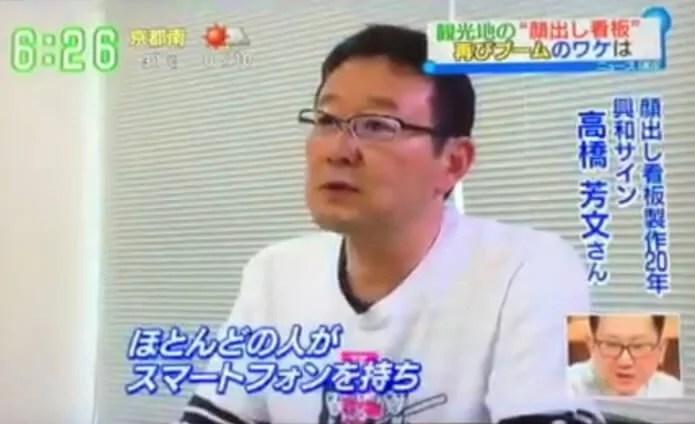 興和サイン代表 高橋芳文