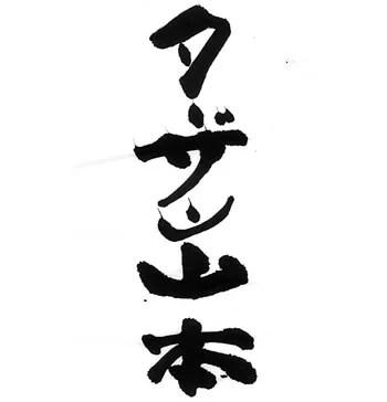 ターザン山本