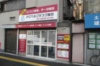 PCヘルプデスク東京 様