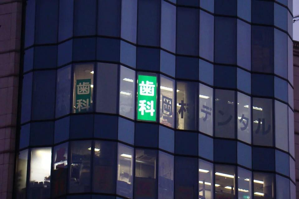 窓面電飾看板