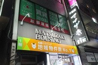 松崎ハウジング 中野北口店