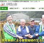 NPO:ふくしま再生の会