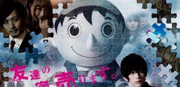 Bande annonce de l'adaptation cinéma du manga Friends Games