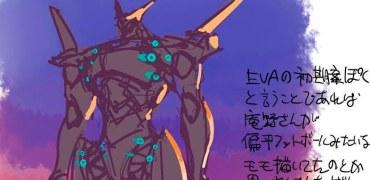 Premier teaser pour le film d'Evangelion annoncé pour 2020