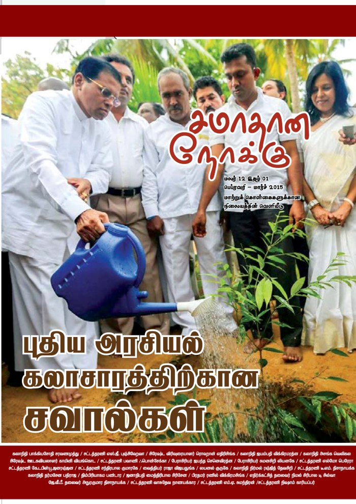Samathana Noakku Feb-Mar 2015_Web file