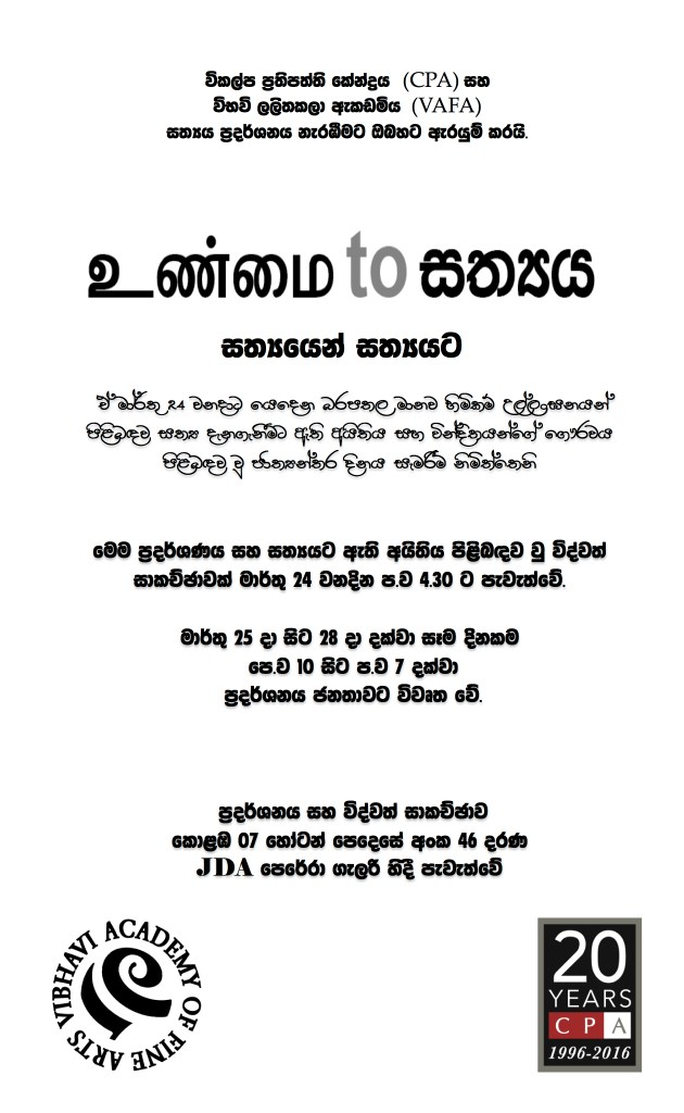 ad Sinhala very final