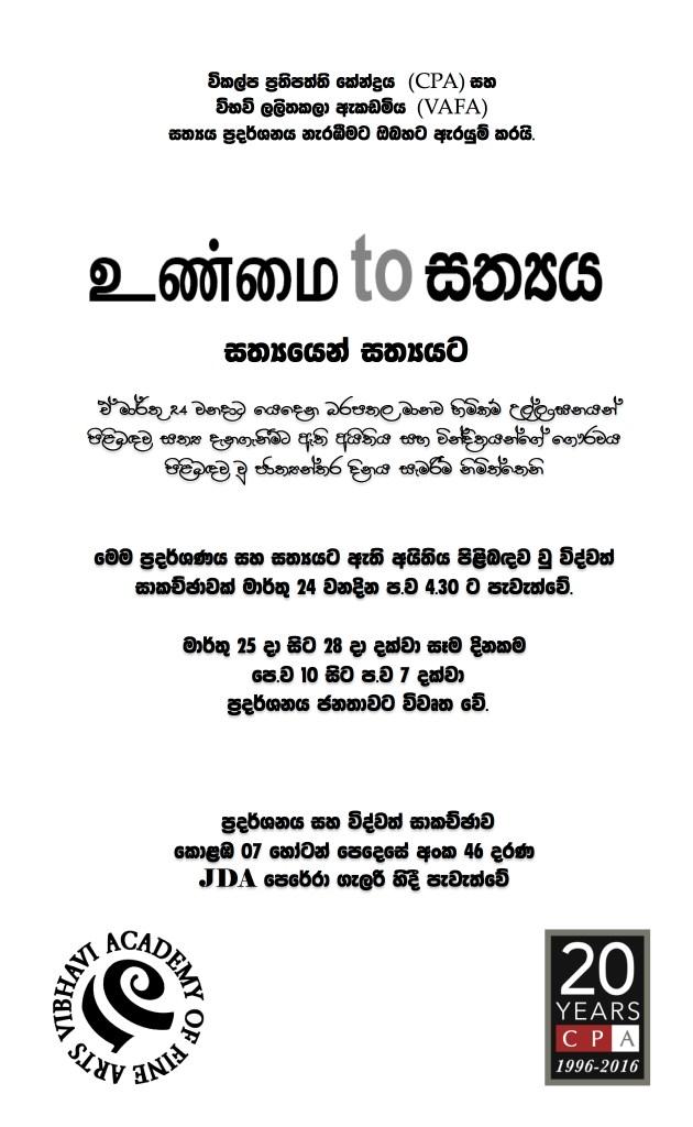 ad Sinhala very final