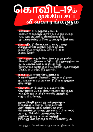 Copy of ANBW FB COVID_FINAL TAMIL