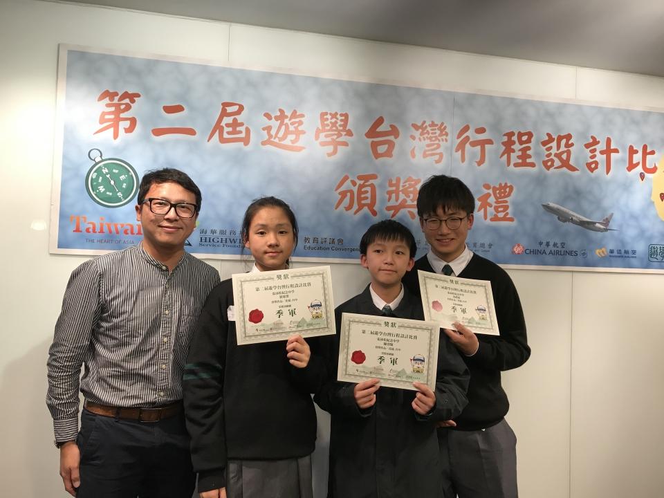 遊學臺灣行程設計比賽2018 季軍 - 張沛松紀念中學