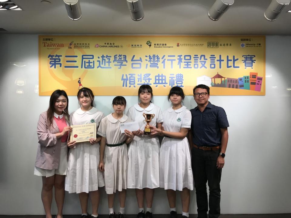 「第三屆遊學臺灣行程設計比賽」 - 張沛松紀念中學
