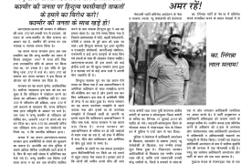 Pratirodh Ka Swar – August 2019