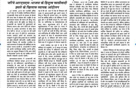 Pratirodh Ka Swar