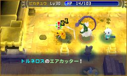 Mystery Dungeon 3DS S07