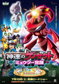 Póster con Mewtwo
