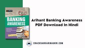 Arihant Banking Awareness PDF Download In Hindi
