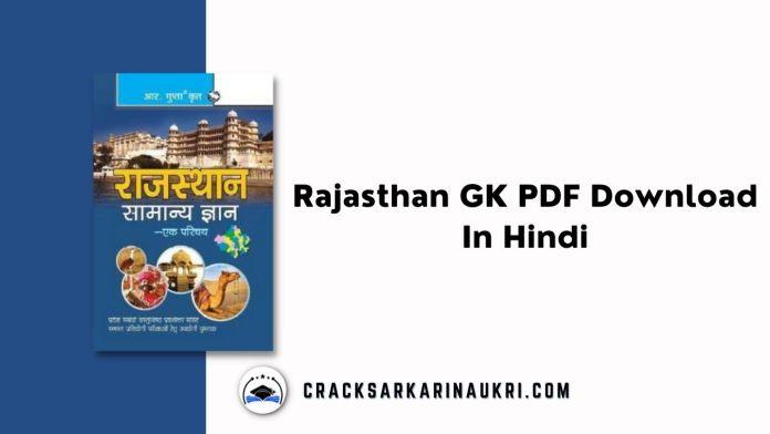 Rajasthan GK PDF Download In Hindi 2021