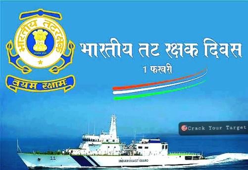 भारतीय तटरक्षक दिवस