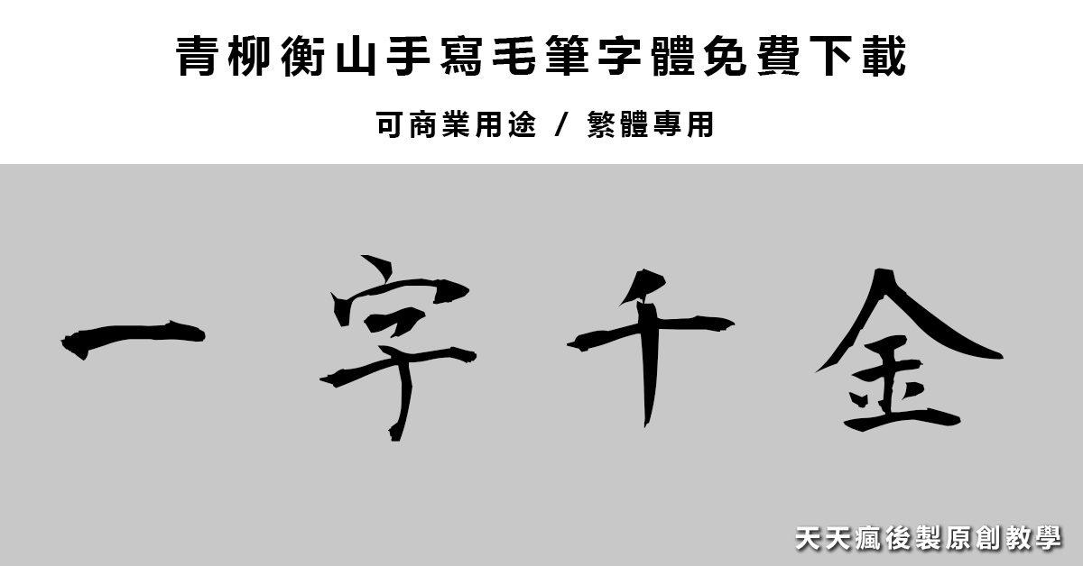 [ 毛筆字體 ] 衡山繁體毛筆書法字體下載 / 日本毛筆字體免費下載 - 天天瘋後製-Crazy-Tutorial