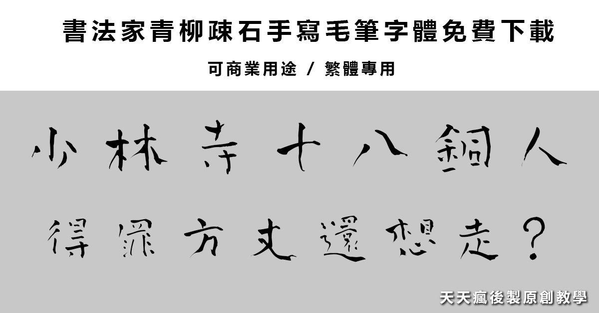 青柳免費毛筆字體下載 / 書法字帖字體專用,繁體可用 - 天天瘋後製-Crazy-Tutorial