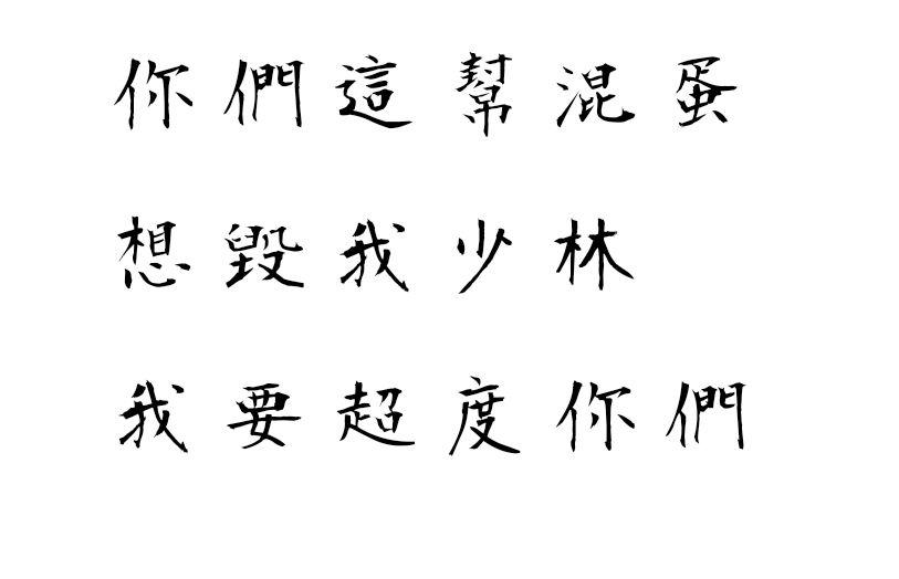 【毛筆字體】衡山繁體毛筆書法字體下載,字體風格多樣,個人使用通通免費,它是基於日本書法家青柳衡山的「衡山毛筆字體」修改而成,雖然是對岸開發的字體,免費中文字型下載,圖片格式PSD和多種格式文件,日本毛筆字體免費下載