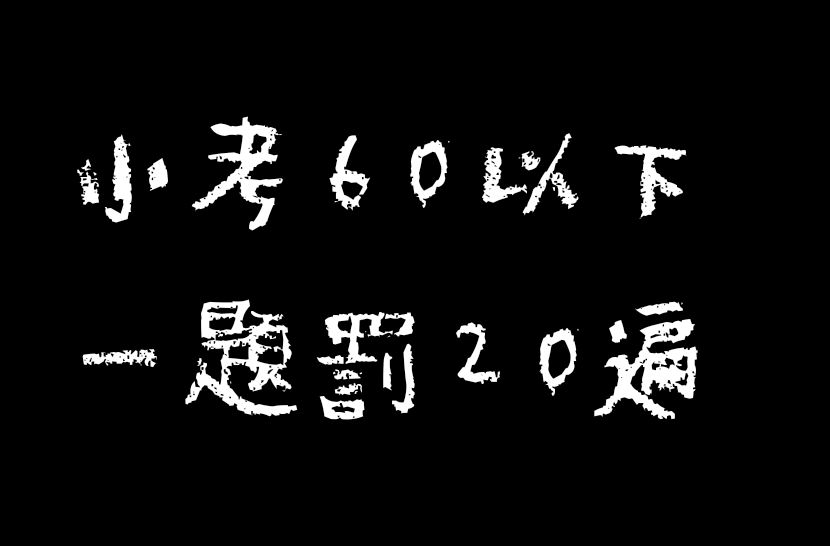 【黑板字體】日系繁體粉筆字體下載,每天更新數千張圖片素材,中文蠟筆字體專用   天天瘋後製