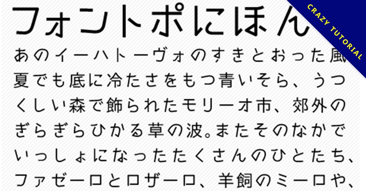 【日文字體】超可愛日文字體免費下載,各種風格都有!小n也收藏了好多可商用字體,寂天文化事業股份有限公司,葉平亭,一開始就學最正確的寫法! 圖畫式聯想記憶,單詞,支援中文漢字可商用!|Zi 字媒體