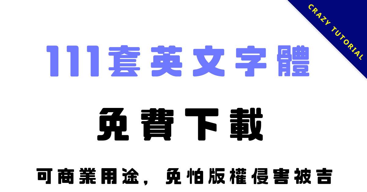 【英文字體】精選111套英文字體下載,字型可商業也可自用 | 天天瘋後製