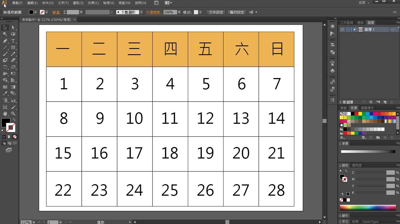 【 AI表格 】illustrator 表格製作教學,它們覺得ai中不能分割圖形,但是兩個區域會分開的漸變,行事曆 - 天天瘋後製-Crazy-Tutorial