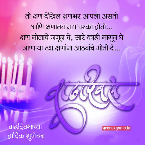 Marathi Birthday Sms Birthday Wishes In Marathi Crazysmsin