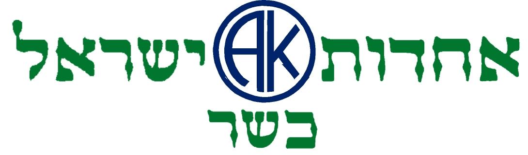 Kashrut Symbols Mashadi Rabbi
