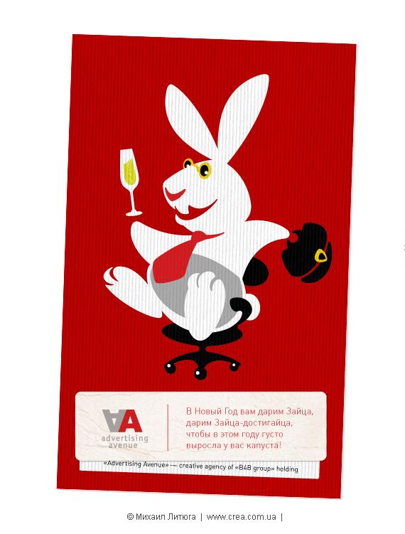 Новогодняя поздравительная открытка для киевского рекламного агентства «Advertising Avenue»