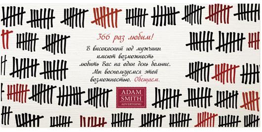 дизайн открытки-валентинки для агентства Adam Smith Advertising