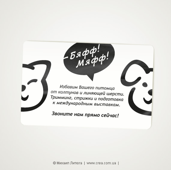 «Бяфф!Мяфф!» — дизайн креативной визитки для грумминг салона
