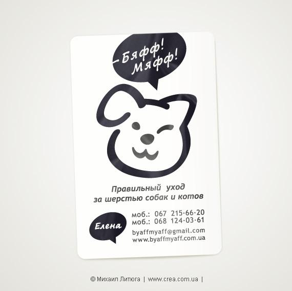 «Бяфф!Мяфф!» — Дизайн визитки для собачьего груммера