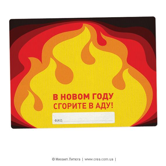Новогодняя поздравительная открытка - в новом году сгорите в аду