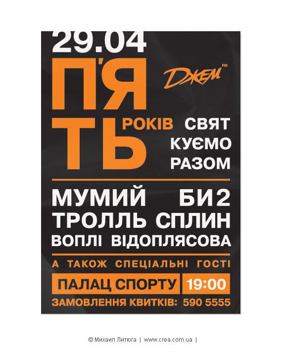 Разработка рекламной кампании для киевской радиостанции «Jam fm»: дизайн афиши для концерта